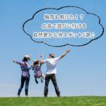 梅雨も明けた!?広島で遊びに行ける自然豊かな外スポット5選