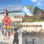 家族で夏を満喫したい!pikabuおすすめの夏遊び&お出かけ記事6選