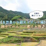 広島を遊びつくせ!【自然豊かな観光スポット編】親子でのんびり癒され旅♪