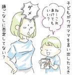 【ママミ先生から広島ママへ♡】頭ごなしに否定をせずに。子どもの交渉を楽しんでみよう