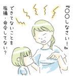 【ママミ先生から広島ママへ♡】命令よりも問いかけに。できたことを指摘してあげよう