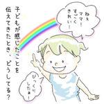 """【ママミ先生から広島ママへ♡】同じ言葉で共感を。""""やってみたい""""を育てよう"""
