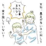 【ママミ先生から広島ママへ♡】すぐに突き放さずに。安心感と愛情を与えよう