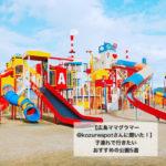 【広島ママグラマー@kozurespotさんに聞いた!】子連れで行きたいおすすめの公園5選