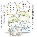 【ママミ先生から広島ママへ♡】押し問答よりも、子どもの気持ちを受け止めてあげよう