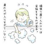 【ママミ先生から広島ママへ♡】心に余裕を。子どもに未来への希望を抱いてもらおう