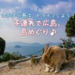 ぽかぽか春はドライブしよう!子連れで広島、島めぐり♪