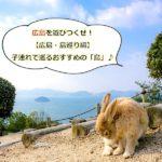 広島を遊びつくせ!【広島・島巡り編】子連れで巡るおすすめの「島」♪