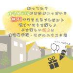 知ってた? 住宅展示場はお得がいっぱい♡無料でもらえるプレゼント巡りでおうち探し♪ぶち楽しい広島の 住宅展示場・モデルハウス9選
