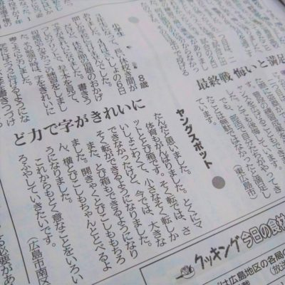 新聞 ニュース 中国 地方紙(地方新聞)、ローカルニュース