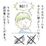 【ママミ先生から広島ママへ♡】禁止よりも。親子でルールを設けよう