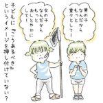 【ママミ先生から広島ママへ♡】理想を押し付けずに。子どもの個性を認めてあげよう