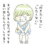 【ママミ先生から広島ママへ♡】邪険にせずに。オウム返しで受け止めてあげよう