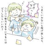 【ママミ先生から広島ママへ♡】小さなゴールを設定して、達成感を味わわせよう