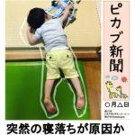 今日もおうちはニュースがいっぱい!中国新聞が選んだ「#わが家のトップニュース」一挙公開!