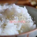 【新米の今!】赤ちゃんがパクパク食べる!本当に美味しいご飯の炊き方