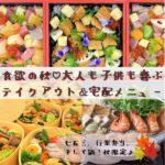 七五三、行楽、そして鍋♪【酔心】秋限定テイクアウト&宅配メニュー♡
