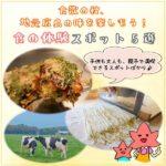 食欲の秋、地元広島の味を楽しもう!食の体験スポット5選