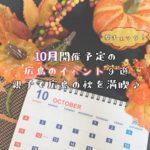 10月開催予定の広島のイベント9選!親子で広島の秋を満喫♪