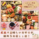2021年の「おせち」を独自リサーチ♪広島で美味しいおせちが頼めるお店11選!