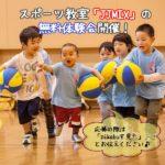 2歳から通える!すぐに満席、大人気スポーツ教室「JJMIX」の無料体験会開催