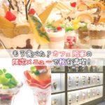 【季節限定】ハロウィンパフェに栗パスタ♪カフェ風車にオモシロ秋メニューが登場!