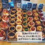 【広島ママグラマー@te_ru_さんに聞いた!】おすすめのパン屋さん4選