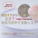 広島ママ向け♡初めての資産運用セミナー【無料・先着5名様】