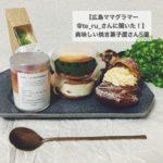 【広島ママグラマー@te_ru_さんに聞いた!】美味しい焼き菓子屋さん5選