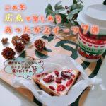 この冬広島で楽しめる♡あったかスイーツ7選♪