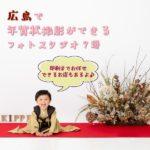 広島で年賀状撮影ができるフォトスタジオ7選!印刷までお任せできるお店もあり♪