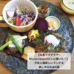 【広島ママグラマー@kozurespotさんに聞いた!】子供と美味しいランチを楽しめるお店4選