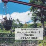 【広島ママグラマー@te_ru_さんに聞いた!】子供が喜ぶおすすめの公園6選