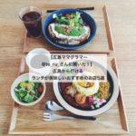 【広島ママグラマー@te_ru_さんに聞いた!】広島から行けるランチが美味しいおすすめのお店5選