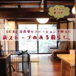 【広島】古民家リノベーションで叶えた薪ストーブのある暮らし。赤ちゃんもニッコリ暖か♪