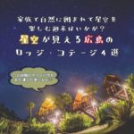 家族で自然に囲まれて星空を楽しむ週末はいかが?星空が見える広島のロッジ・コテージ4選