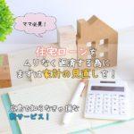 住宅ローンをムリなく返済する為にまずは家計の見直しを!ママ必見、広島で知らなきゃ損な新サービス!