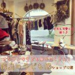 どれも可愛くて迷う♪オシャレな子ども服がたくさん!広島の子ども服ショップ12選
