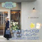 12月12日オープン!熟成生食パン専門店星が恋した食パン HOSHINO BAKERY 己斐に登場!