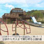【広島ママグラマー@ririm.goさんに聞いた!】子供から大人まで楽しめる公園6選
