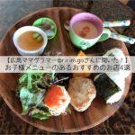 【広島ママグラマー@ririm.goさんに聞いた!】お子様メニューのあるおすすめのお店4選