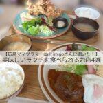 【広島ママグラマー@ririm.goさんに聞いた!】美味しいランチを食べられるお店4選