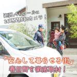 巡回パトロールに24時間防犯カメラ、「安心して暮らせる街」春日野を徹底取材!