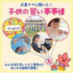 【アンケート結果発表!】 広島ママに聞いた、子供の習い事事情!みんな何を習ってる?費用は?