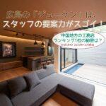 中国地方の工務店アクセスランキング1位!広島「ジューケン」は、スタッフの提案力がスゴイ!