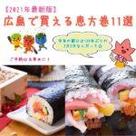 【2021年最新版】広島で買える恵方巻11選!おうち行事を楽しもう♪