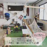【広島ママグラマー@____skkkkさんに聞いた!】子供と一緒に行きたいカフェ5選