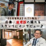 今話題、古民家再生!広島のおしゃれ古民家リノベを手掛けたプロにインタビュー!