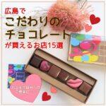 広島でこだわりのチョコレートが買えるお店15選