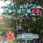 子供とのびのび遊んじゃおう!広島の自然いっぱいの遊び場5選